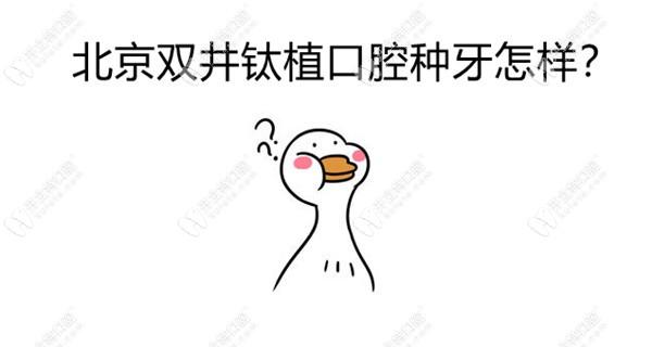 北京双井钛植口腔种牙怎样?看老爸做的半口种植牙便宜又好
