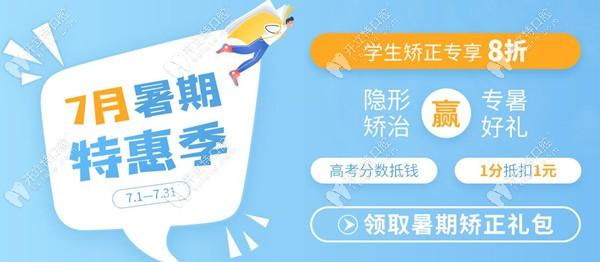 深圳格伦菲尔口腔暑期活动