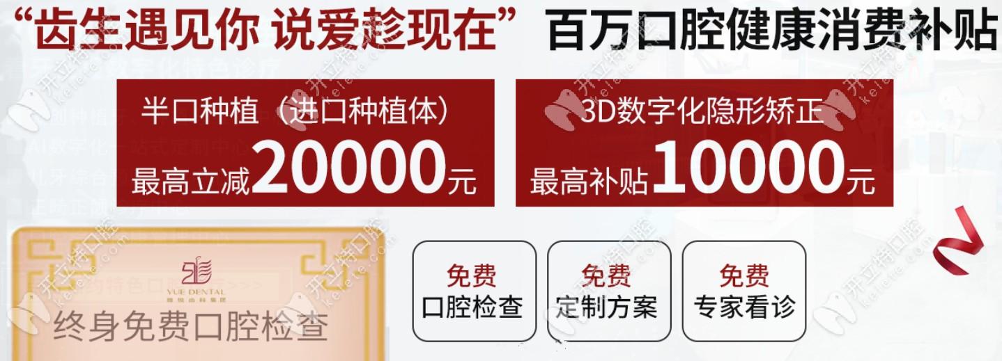 上海雅悦齿科的半口种植牙费用