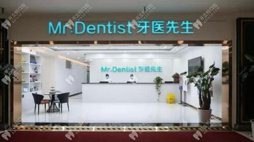 石家庄牙医先生口腔门诊部