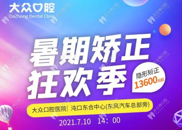 暑期福利:武汉沌口区大众口腔做易美齐隐形矫正仅要13600元