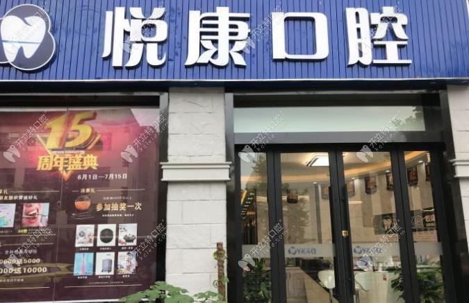 上海悦康口腔门诊部