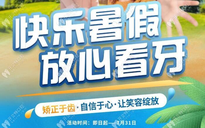 杭州亮贝美暑期矫正活动