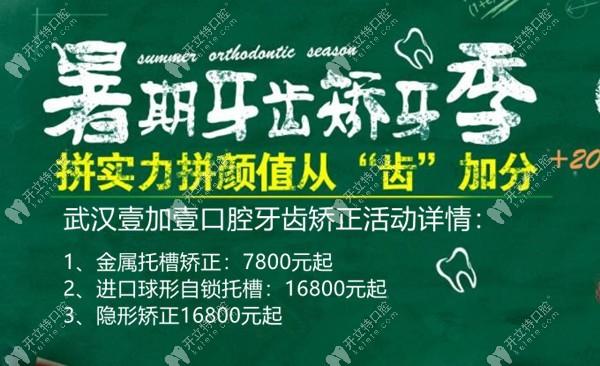 在武汉洪山区做牙齿矫正的活动价格已更新,壹加壹送福利咯