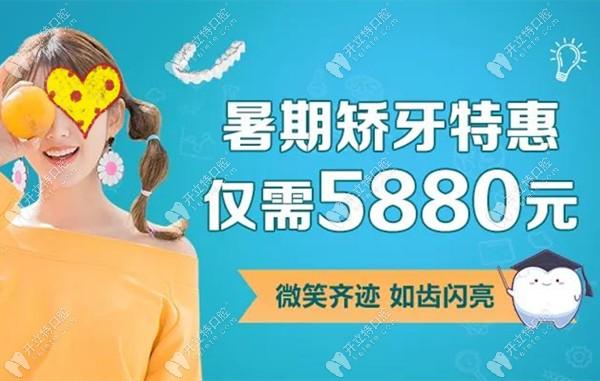 暑期在广州越秀区和天河区牙科做金属牙套矫正仅需5880元起