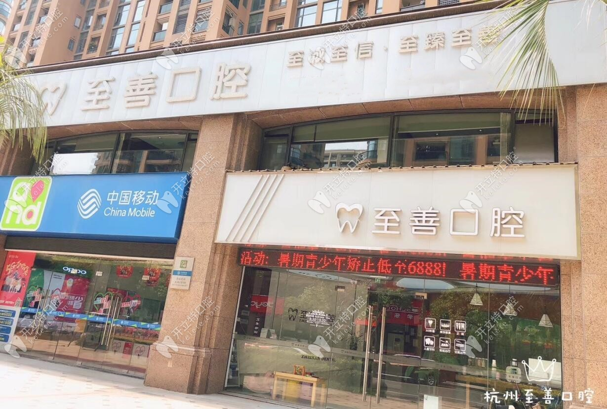 杭州至善口腔·百适美隐形矫正中心