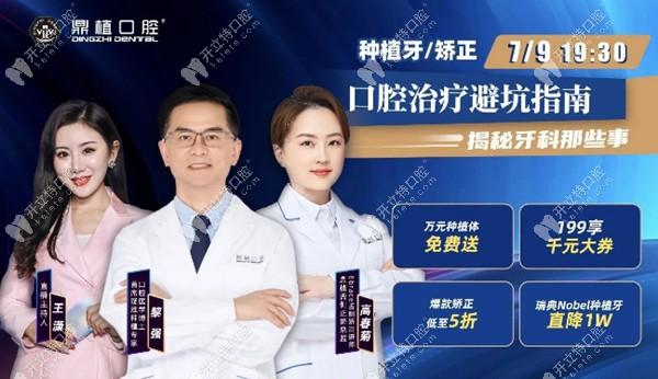 瑞典Nobel PCC种植牙的价格直降1万,上海黄浦区的这家牙科疯了