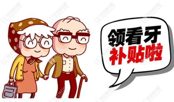 南京金铂利做种植牙的价格有补贴喽,地址在秦淮区夫子庙