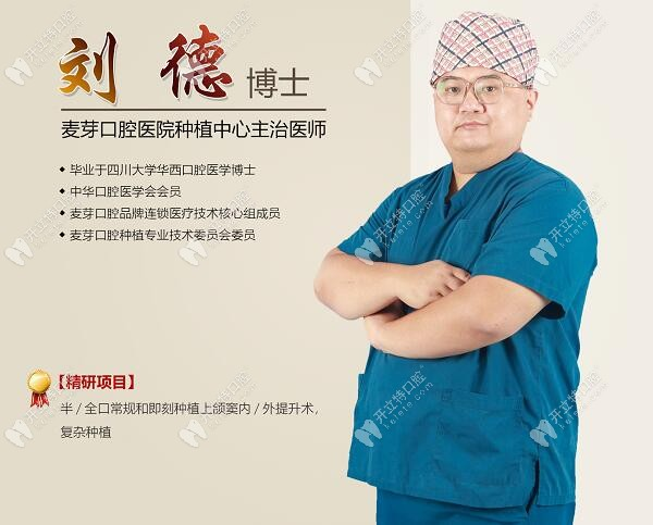 四川华西口腔博士刘德医生亲诊,他做allon4半全口种植蛮靠谱