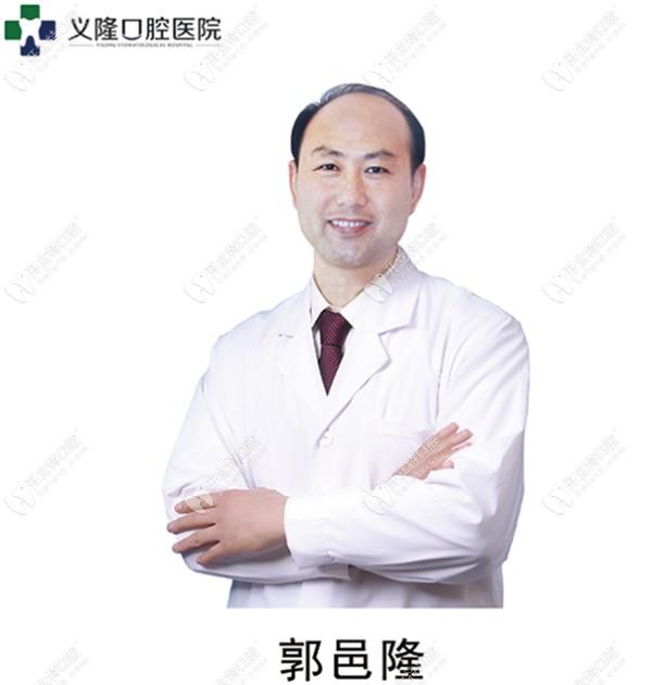 包头义隆口腔医院的医生介绍中一定会有郭邑隆医生吧?