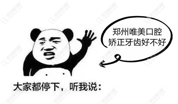 郑州唯美口腔做时代天使隐形矫正好不好?有MAC正畸技术加持
