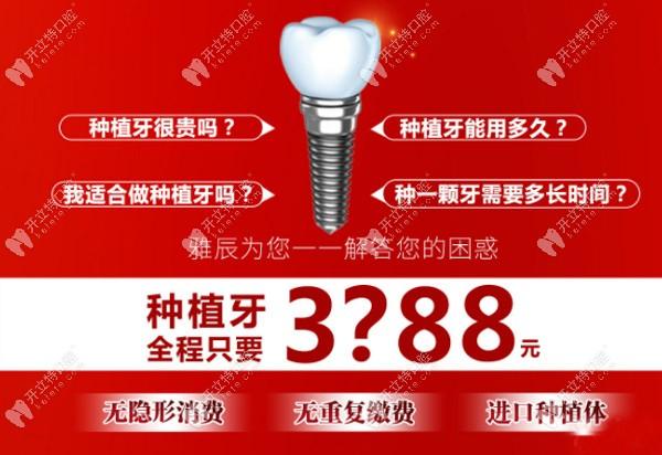 济南高新区做一颗韩国奥齿泰种植牙的费用才5888元起