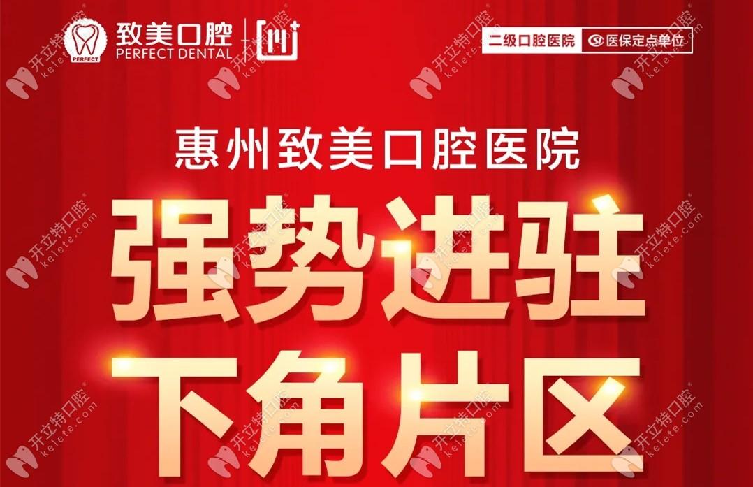 惠州惠城区有一家口腔医院又开分店啦!地址在三中公交站那