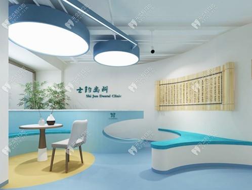 临汾士钧齿科诊所