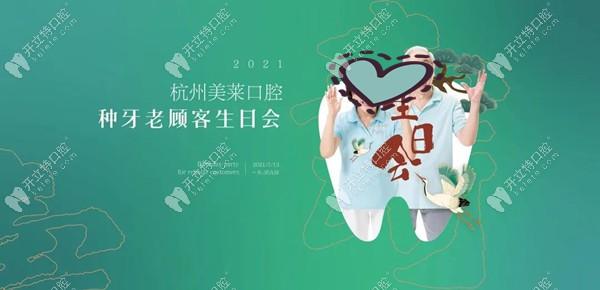 杭州美莱口腔种牙市民生日会圆满成功,纷纷分享种牙体验