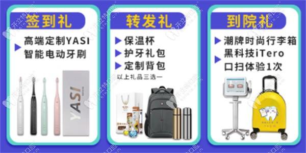 暑期正畸夏令营:东莞好佰年时代天使隐形价格低至1?800元起