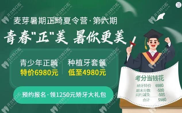 暑期青少年金属托槽牙齿矫正价格低至6980,深圳市民拼手速喽