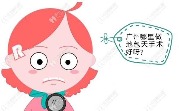 广州广大口腔正颌手术靠谱吗?尤其是凸嘴手术的效果好不好