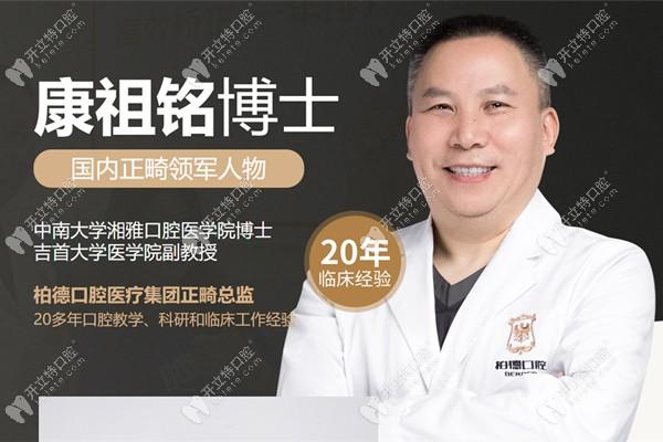 访谈广州柏德口腔正畸医生-康祖铭博士(专注牙齿矫正26年)