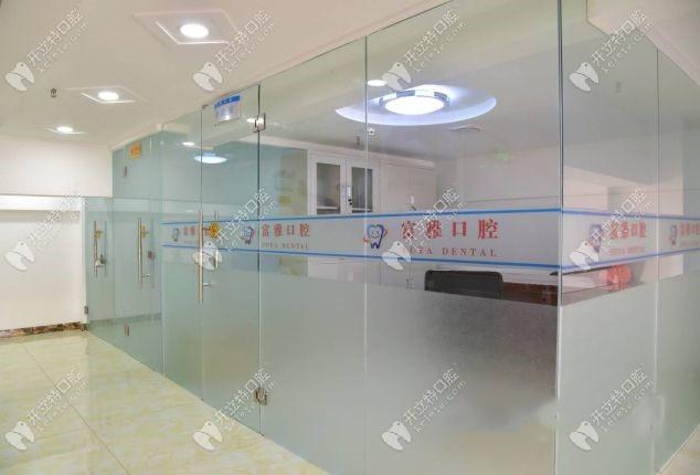 长春富雅牙科的设立了独立的诊室