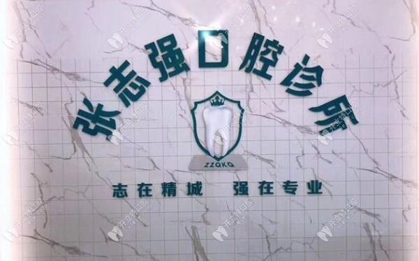 深圳张志强口腔诊所