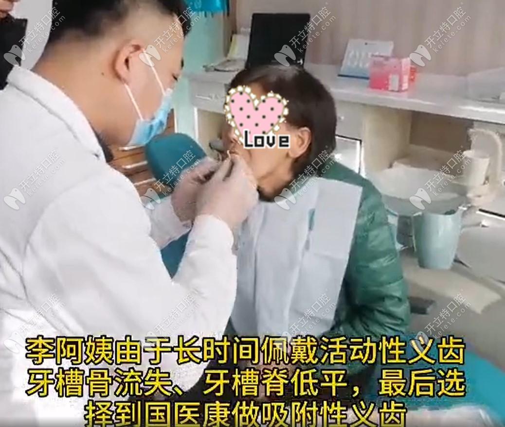 65岁阿姨感慨在国医康装的全口吸附性义齿比活动假牙好太多