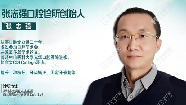 深圳张志强口腔创办人