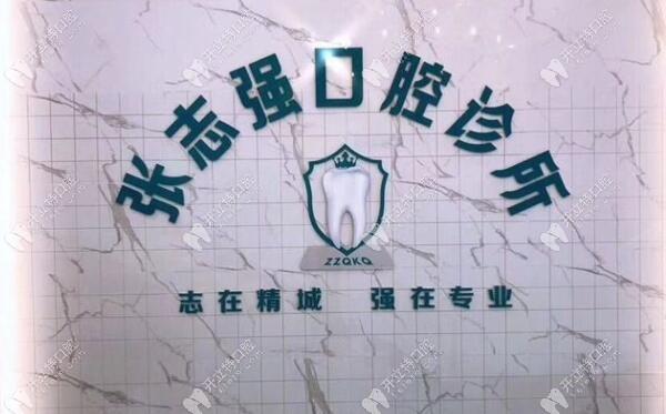 深圳龙岗布吉张志强口腔诊所