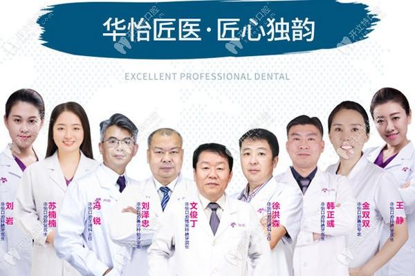 华怡口腔的医生团队