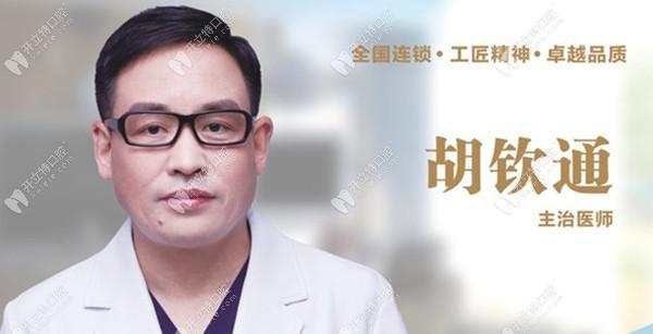 南阳百乐口腔门诊部胡钦通