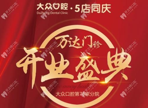 大众口腔第76家连锁店在襄阳市万达广场盛大开业啦!