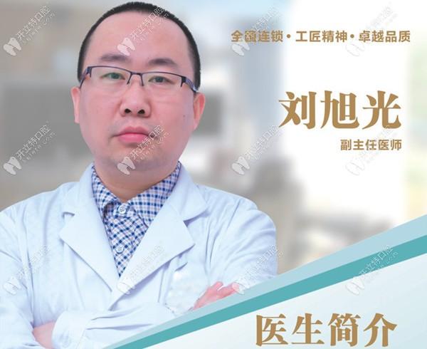 南阳百乐口腔门诊部刘旭光