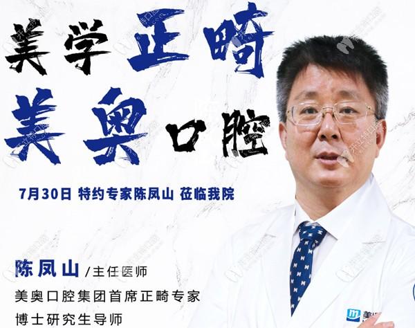 嚯!拥有上万病例的正畸医生陈凤山到常州美奥口腔坐诊了