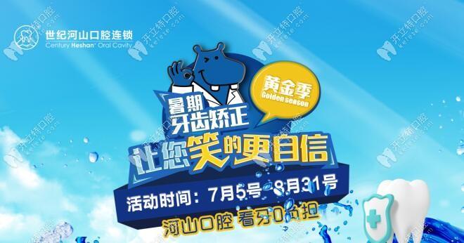暑期学生在深圳用普通钢丝牙套箍牙的价格大概要多少钱