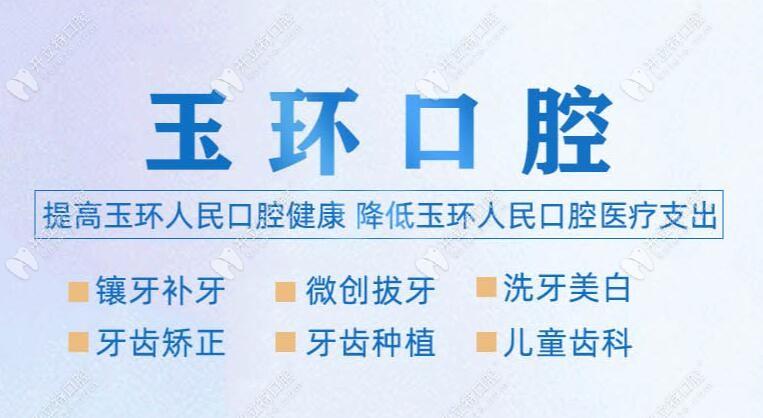 请问台州玉环口腔是公立医院吗,算不算玉环看牙好的牙科
