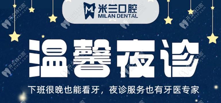 沈阳米兰口腔夜间诊所上线,沈阳牙科实现夜晚看牙自由啦