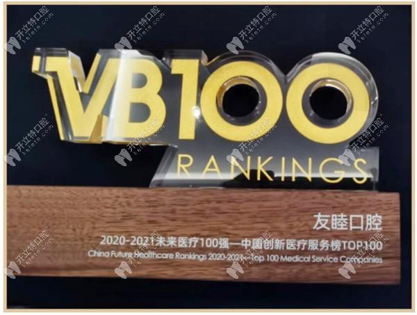 友睦口腔荣获中国创新医疗服务榜TOP100