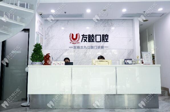 深圳友睦口腔罗湖三九门诊做牙齿矫正的费用是多少钱