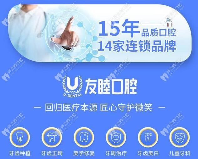 友睦齿科在深圳有几家店,哪家的医生做隐适美矫正比较好?