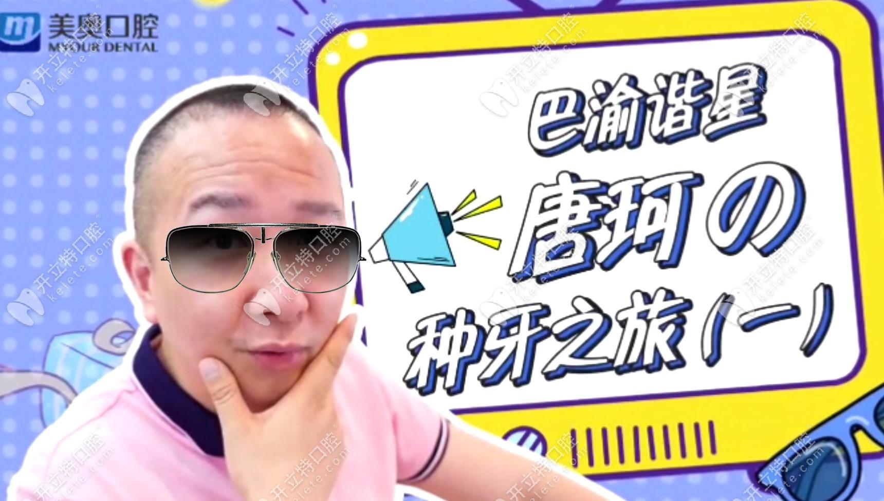 重庆中渝美奥口腔怎么样呢?巴渝谐星探店后分享看牙初体验