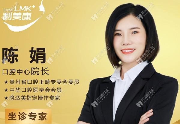 贵阳利美康口腔陈娟