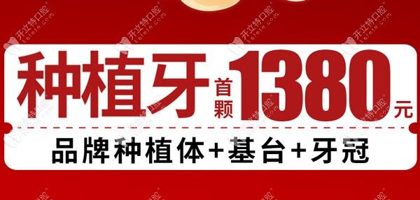 首颗国产种植牙1380元起