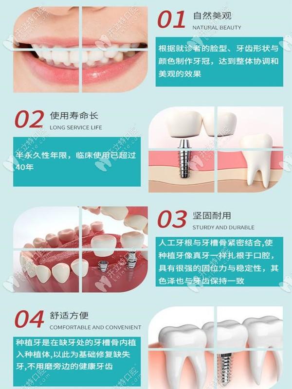 选择韩系仕诺康种植牙的四大原因