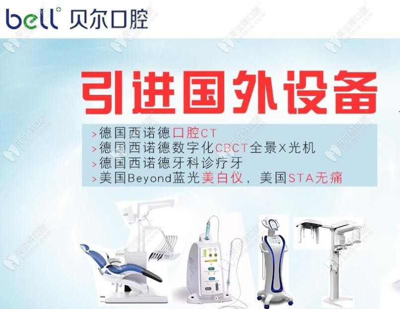 贝尔口腔医疗设备