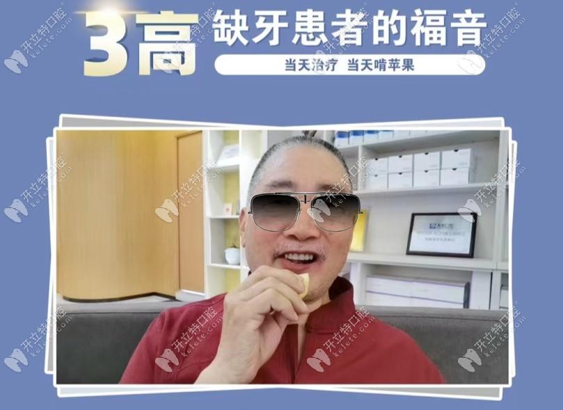 三高顾客在重庆美奥口腔做了bps全口吸附性义齿,当天啃苹果