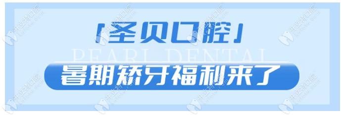 广州圣贝暑期福利让隐适美IGO极速版隐形牙套不再高不可攀