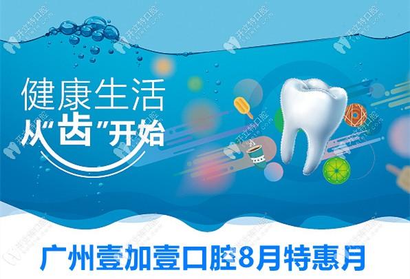 这不仅有广州壹加壹口腔矫正牙齿的价格,还有瓷贴面等费用