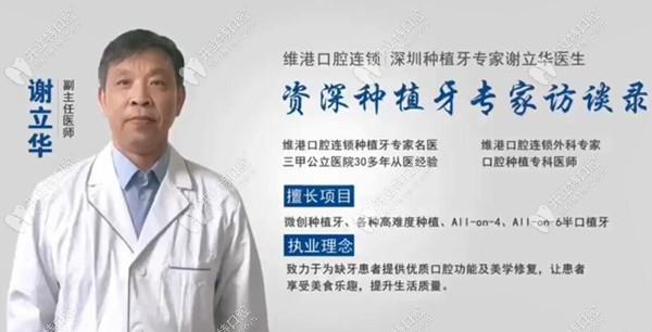深圳维港口腔的谢立华医生,做过近万例allon4/6半全口种植牙