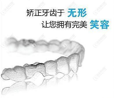 全隐形透明牙套收费标准