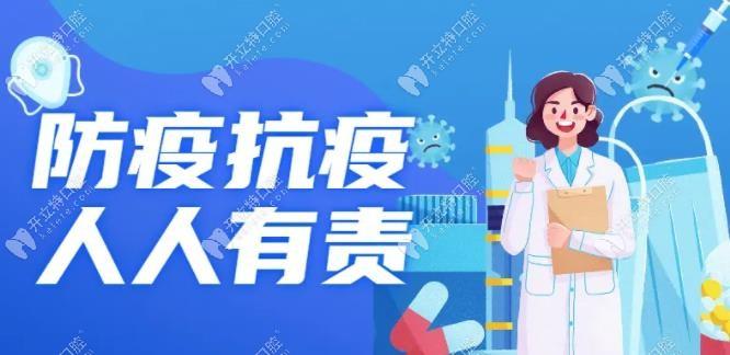 注意:近期来武汉大众口腔各分院就诊要注意这几点!